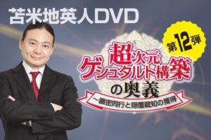 DVD第12弾「超次元ゲシュタルト構築の奥義~顕密同行と隠覆蔵知の獲得」