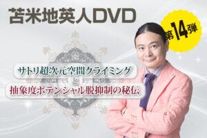 DVD第14弾「サトリ超次元空間クライミングと抽象度ポテンシャル脱抑制の秘伝」