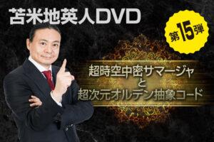 DVD第15弾「超時空中密サマージャと超次元オルデン抽象コード」