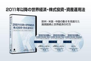 2011年以降の世界経済・株式投資・資産運用法