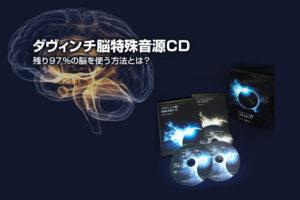 ダヴィンチ脳特殊音源CD